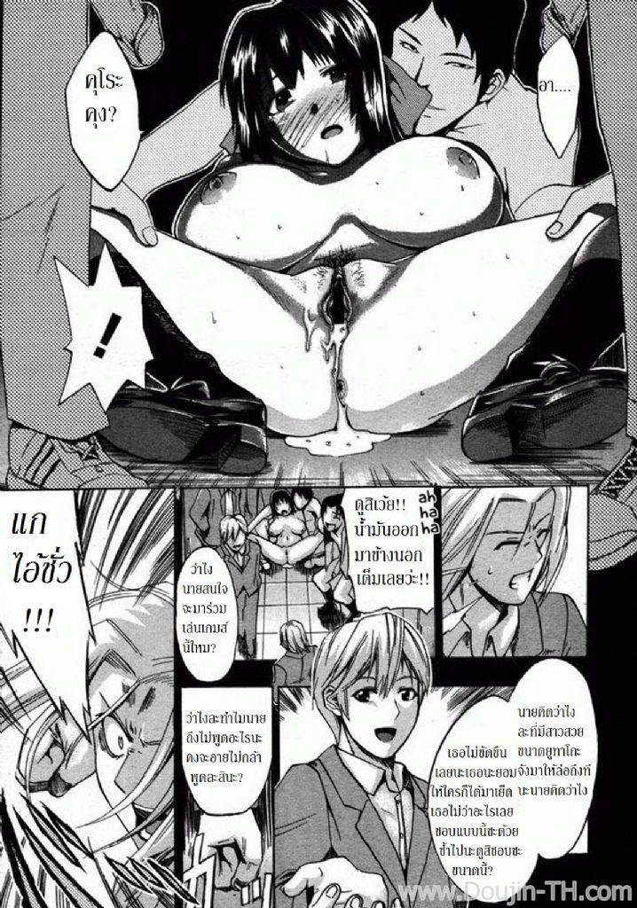 รักอลเวง 3 - หน้า 6