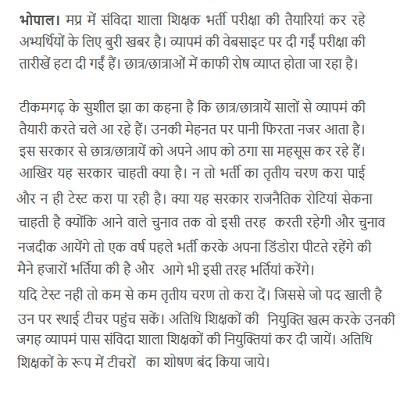 Samvida Shala Shikshak 2015 BHarti postponed