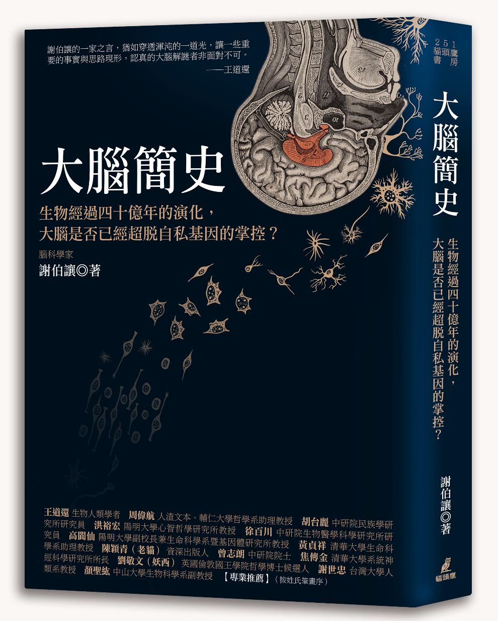新書《大腦簡史》出版了!(2016.08.04)