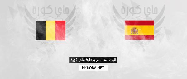 اسبانيا وبلجيكا مباشر