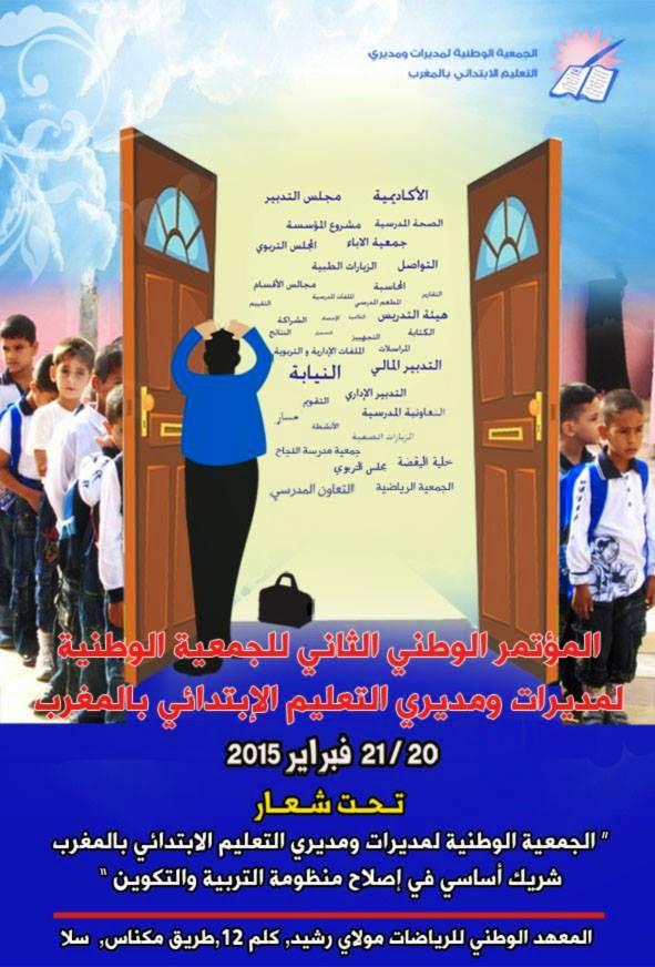 الجمعية الوطنية لمديرات ومديري التعليم الابتدائي بالمغرب تعقد مؤتمرها الوطني الثاني