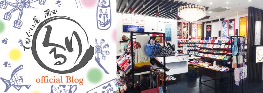 くるり蒲田店ブログ