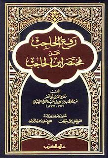 كتاب رفع الحاجب عن مختصر ابن الحاجب - تاج الدين السبكي