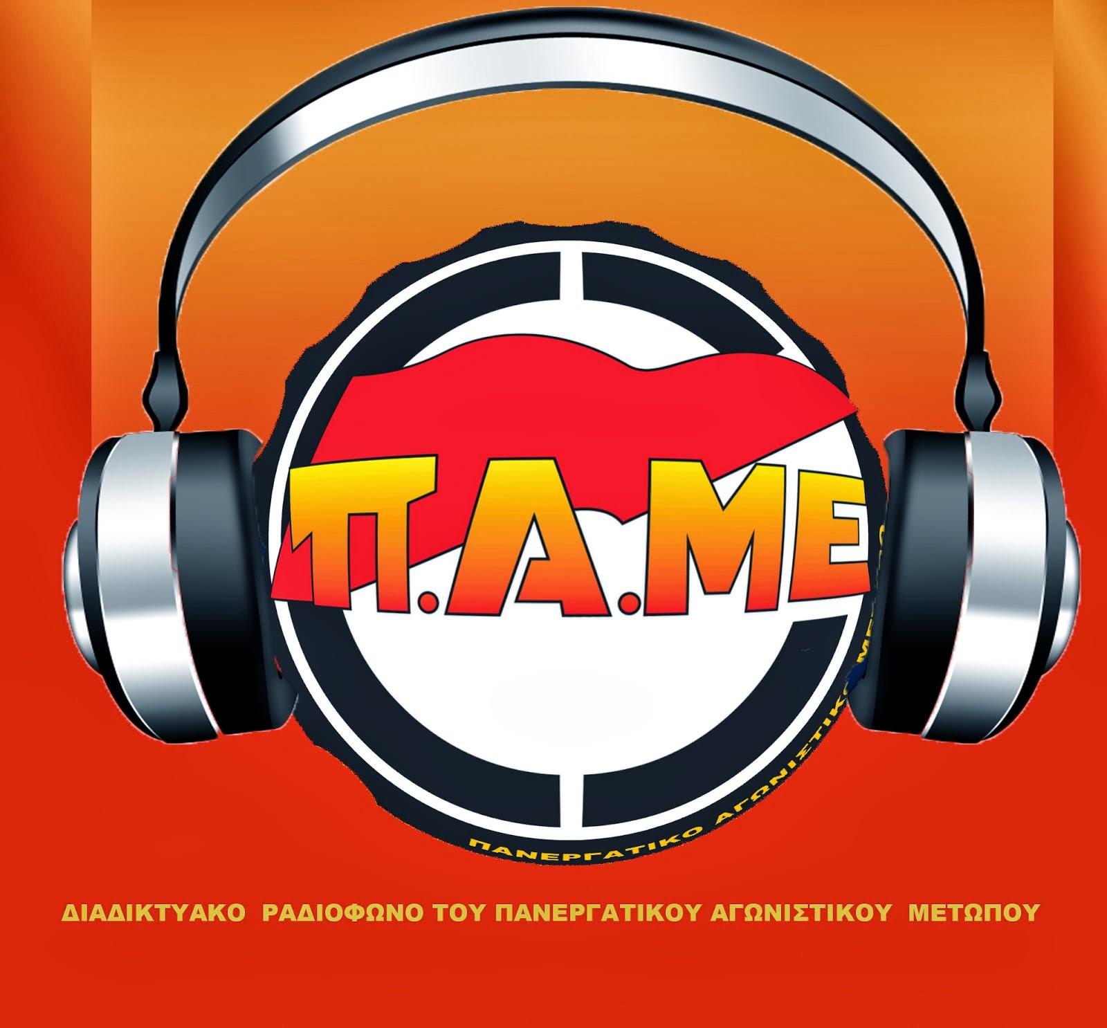 ΑΚΟΥΣΤΕ --PAME web radio--