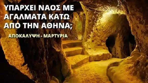 Υπόγεια Αθήνα: Μεγάλη ανακάλυψη, τι κρύβουν και φοβούνται να αποκαλύψουν (ΒΙΝΤΕΟ)