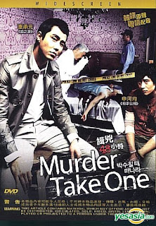 Murder, Take One aka The Big Scene (2005)