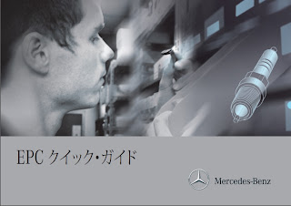 EPCクイック・ガイド