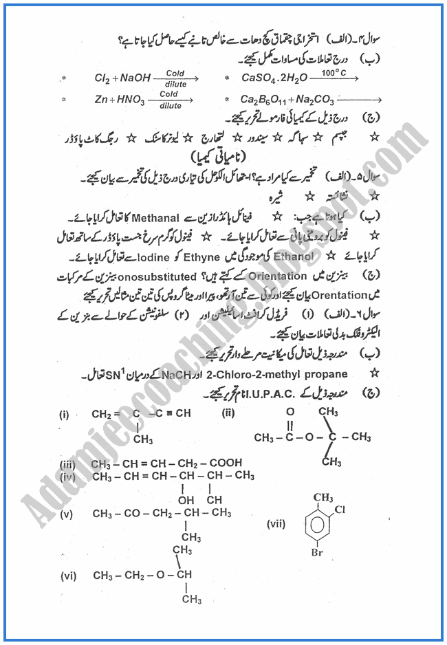 Chemistry-urdu-2012-past-year-paper-class-XII