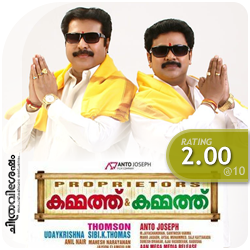 Kammath & Kammath: Chithravishesham Rating [2.00/10]