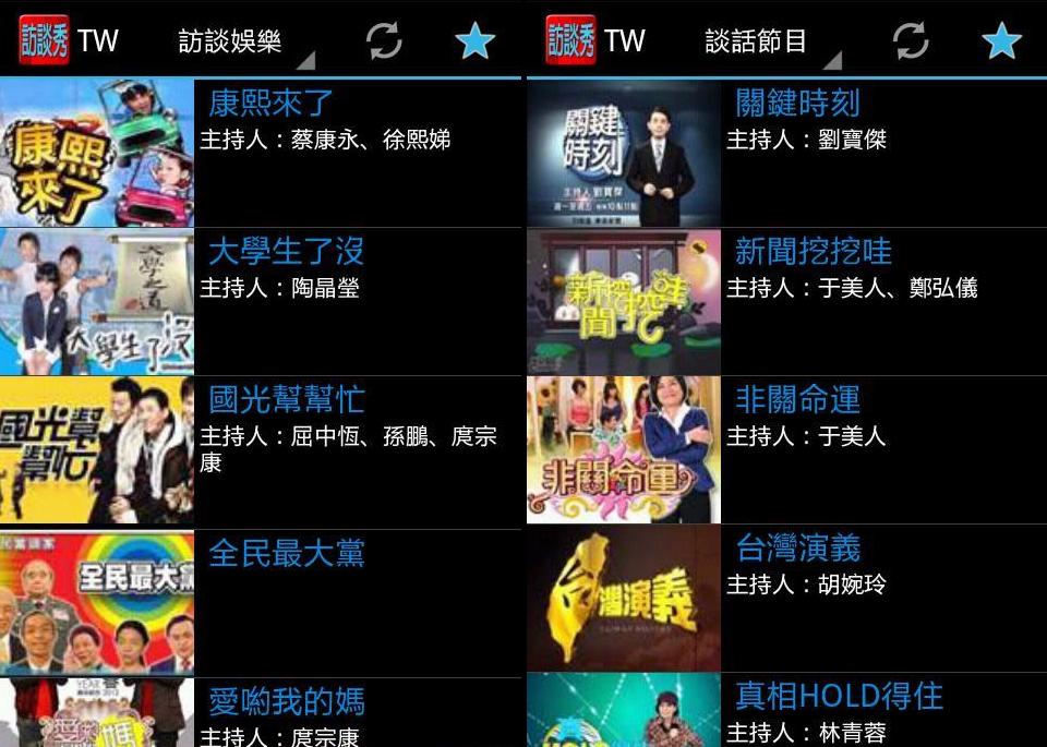 綜藝節目 APP 推薦: 電視秀 APK 下載(  YouTube Taiwan )