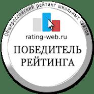 Результаты рейтинга лето-2016