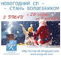 """Совместный проект """"СТАНЬ ВОЛШЕБНИКОМ"""". 3-й этап"""