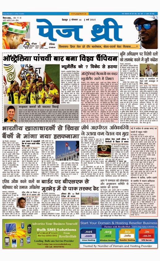 Newspaper images