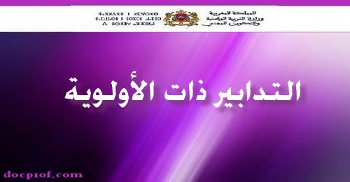 التدابير ذات الأولوية التي ستشرع وزارة التربية الوطنية في تنفيذها