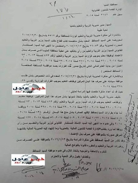 بالمستندات صرف بدل الاعتماد لمعلمين المنيا بأثر رجعى والصرف مع مرتب فبراير 2016