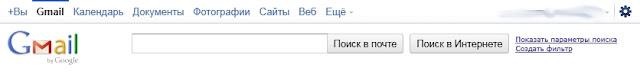 Стимпанк шестеренки в почте gmail