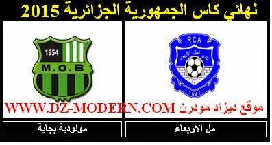 مباراة أمل الاربعاء ومولودية بجاية نهائي كاس الجمهورية الجزائرية 2015