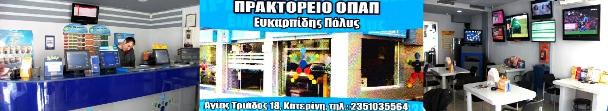 Πρακτορείο ΟΠΑΠ Ευκαρπίδης Πόλυς Αγίας Τριάδος 18