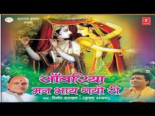Saanwariya Man Bhay Vinod Agarwal