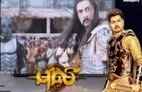 Puli song review