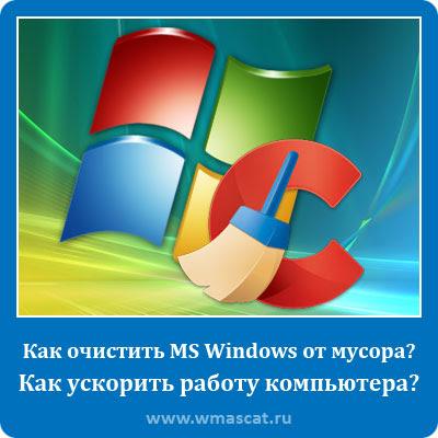 Ускорить Работу Компьютера И Загрузку Windows Бесплатно