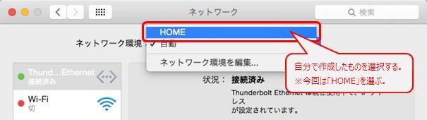 Mac OS X Yosemite 新しく作成したネットワーク環境を選ぶ