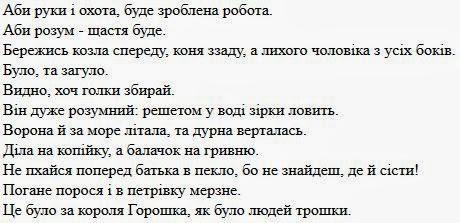 Украинские пословицы на украинском языке