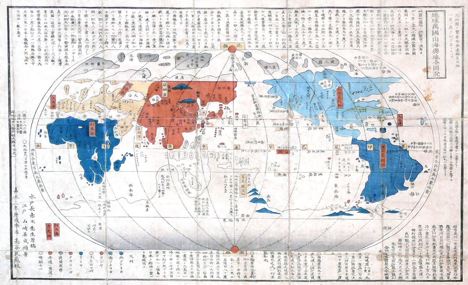 Arader galleries the end of the edo period growing curiosity in japan this map completed in 1850 is a prime example of the increasing interest the japanese were developing in the west this world map displays a fusion of the gumiabroncs Images
