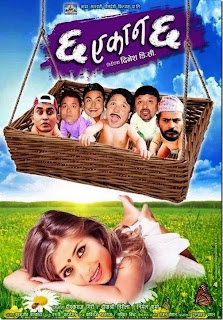 Chha Ekan Chha Nepali movie, featuring Deepak Raj Giri