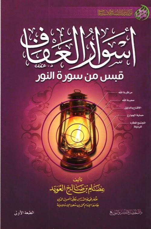 أسوار العفاف قبس من سورة النور - عصام بن صالح العويد pdf