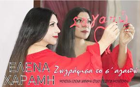 """Έλενα Χαραμή """" Ζωγράφισα το σ' αγαπώ"""" Νέο τραγούδι"""