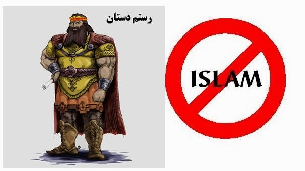 روینه مخالفین اسلام