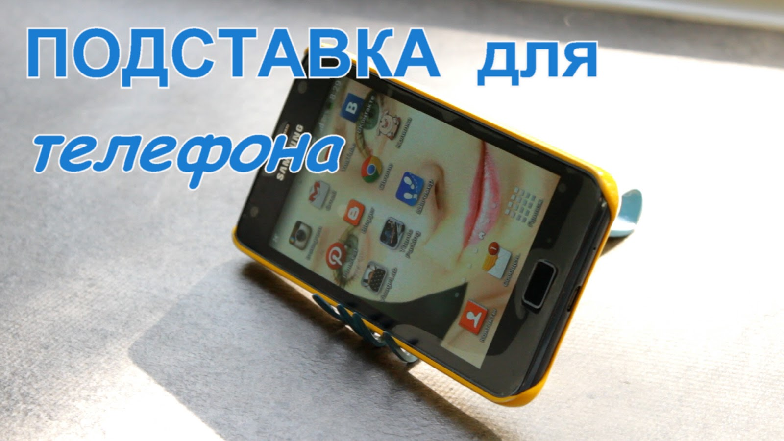 Подставка под смартфон своими руками фото 487