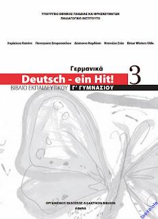 Γερμανικα Γ Γυμνασιου Βιβλιο εκπαιδευτικου