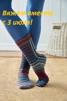 Вяжем носочки с Аней.