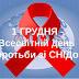 1 грудня - Всесвітній день боротьби зі СНІДом