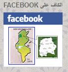 Le Kef (Facebook)