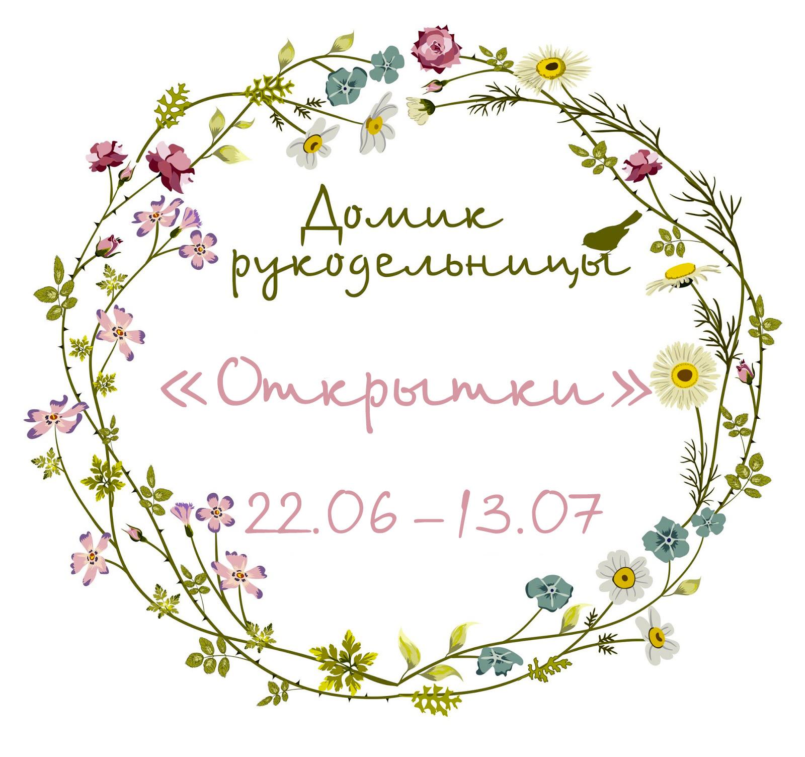 """Задание №89 """"Открытки"""""""
