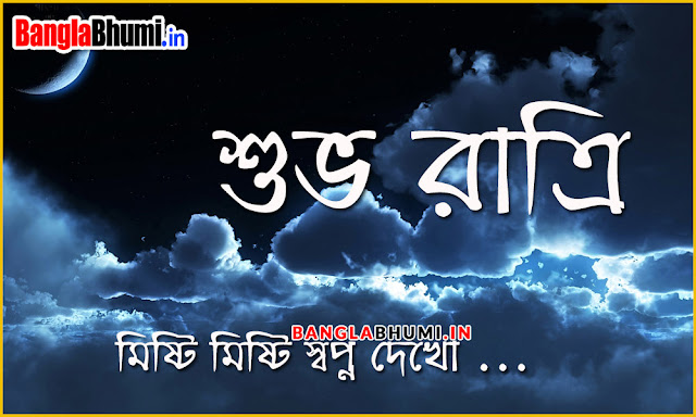 Subho Ratri Bangla Wish Wallpaper - Bengali Good Night Photo