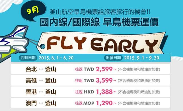 【釜山航空】9月促銷!香港 / 澳門 飛 釜山 $1,388/MOP1,290起, 台北 飛 釜山 TWD2,599起,星期日晚零晨12點開賣。
