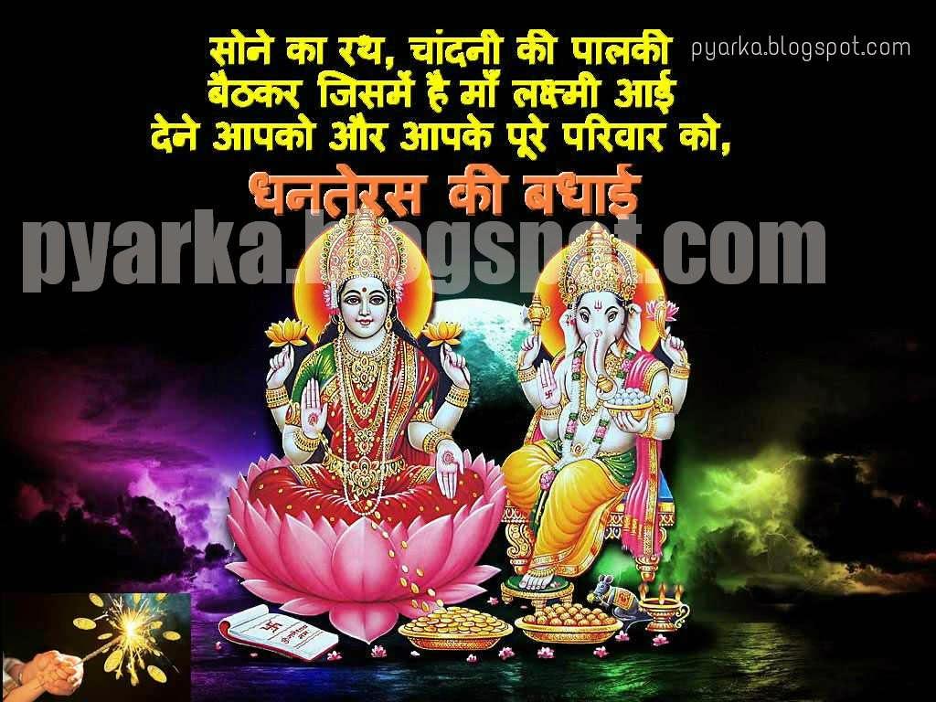 Dhanteras Sms Hindi Greetings Card Wallpaper Pyarka Sms Message