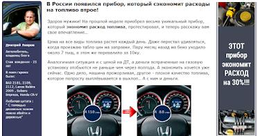 В России появился прибор который экономит топливо.