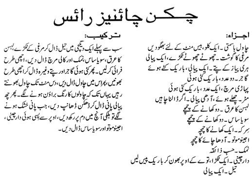 Chicken Chinese Rice Recipe In Urdu Apna Food