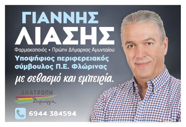 Γιάννης ΛΙΑΣΗΣ - υποψήφιος περιφερειακός σύμβουλος Π.Ε Φλώρινας