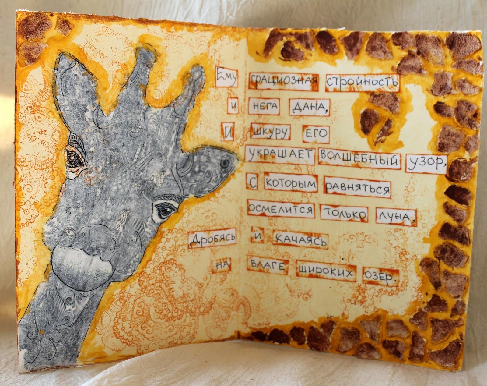 арт-бук, жираф