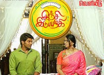 Inji iduppazhagi 2015 Tamil Movie