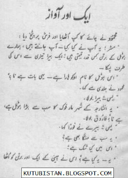 Qaidi Ka Israr Urdu Novel's sample page