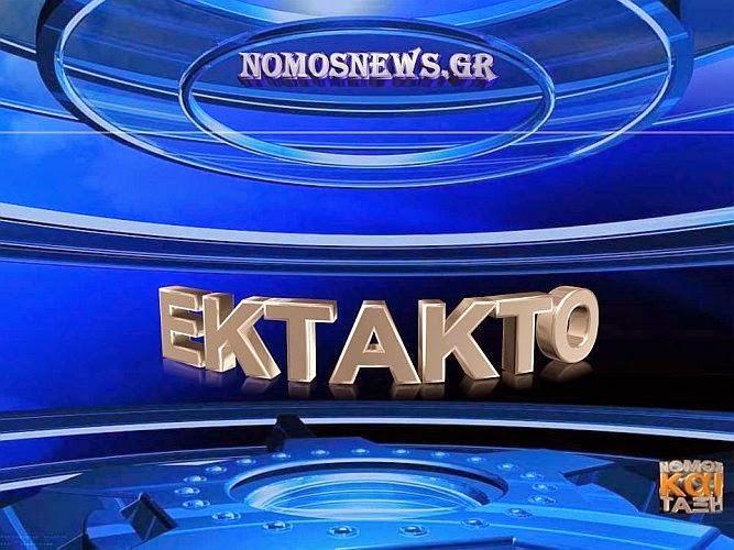 www.nomosnews.gr, ΝΟΜΟΣ ΚΑΙ ΤΑΞΗ