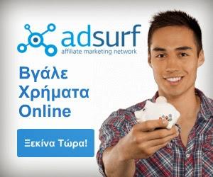 http://network.adsurf.gr/affiliates/signup.php