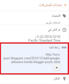 تغيير رابط موضوع منشور على بلوجر